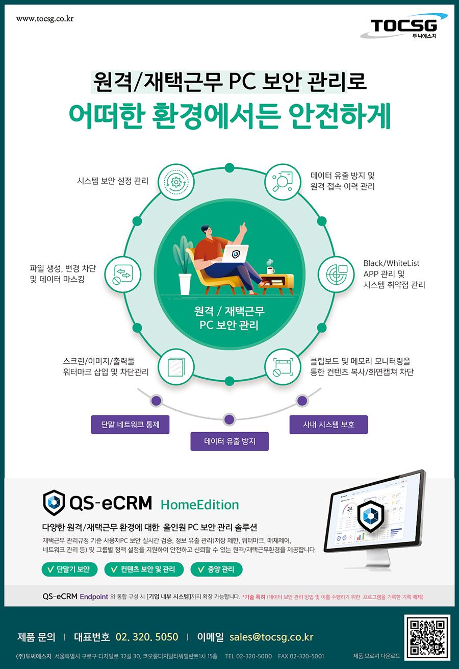 투씨에스지_QS-eCRM홈에디션_광고.png
